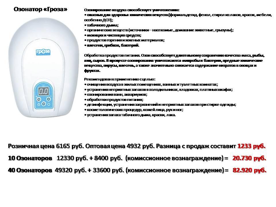 Озонатор гроза инструкция